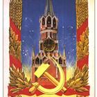 Искусство плаката в России 1945–1953гг
