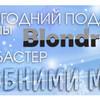 """Blondrock - """"Обними меня"""""""