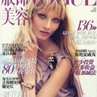 Anna Selezneva in Vogue China July 2009 by Camilla Akra