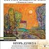 Выставка Сергея Башкирова -  галерея Melior.