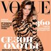 Обложки Vogue: Россия, Корея и Япония