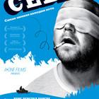 Проект Cinema: кино без границ каждый понедельник в Б2