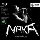Новый альбом «Пора» рок-группы NAKА выйдет в январе