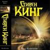 """АСТ! """"Под куполом"""" Стивен Кинг"""