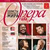 Солисты оперных театров мира в Санкт-Петербурге