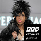 RFW ДЕНЬ 5 (CATWALKS)