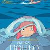 «Рыбка Поньо на утесе» Хаяо Миядзаки