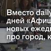 Журнал «Афиша» открывает три интернет-издания
