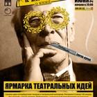 11 театральных идей в формате 20х20
