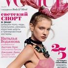 Наталья Водянова для русского Vogue