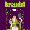 Krendel 11-12 [Кино]