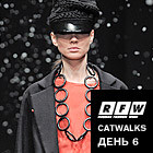 RFW ДЕНЬ 6 (CATWALKS)