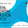 "День Аurora Fashion Week в ТК ""Невский Центр"""
