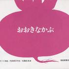 Репка по японски