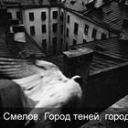 Город теней, город слёз