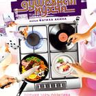 """""""Душевная кухня"""" (Soul Kitchen) Фатиха Акина"""