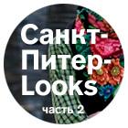 Санкт-Питер-Looks. Часть 2