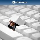 Похищены данные 130 тыс. пользователей сети «ВКонтакте»