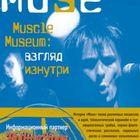Muscle Museum Взгляд изнутри