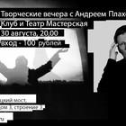 Творческие вечера с Андреем Плаховым