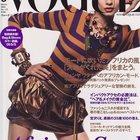 Журнал Vogue Nippon, Март 2009