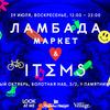 ITEMS на Ламбада-Маркет: как это будет?