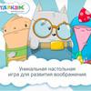 «Мечтариум» - умная игра для умных родителей