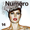 Обложки: Декабрьские Harper's Bazaar, Numero и W