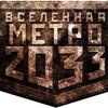 """Фильм """"Метро 2033"""" будут снимать в Голливуде"""