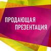 Дмитрий Лазарев Продающая презентация