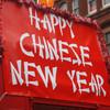 Китайский Новый Год/Английская версия