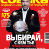 """Журнал """"Собака.RU"""" поделил общество на чиновников и стилистов"""