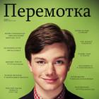 Журнал о кино «Перемотка». Номер 4