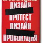 Дизайн – протест, дизайн – провокация