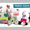 Модные Недели в МЕГЕ и ITEMS поддерживают молодых  дизайнеров