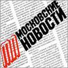 В начале 2011 года появится еще одна газета о Москве