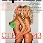Выбираем лучшие обложки журнала Афиша