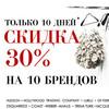 Горячая десятка: скидка 30% в TOPBRANDS