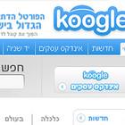 Запущен «кошерный» поисковик Koogle