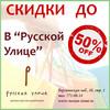 """Скидки в """"Русской улице"""" до 50%!"""