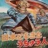 Японская демонология Годжина Ишихары