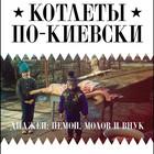 Готовим котлеты по-киевски