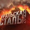 «Уральская сталь» 2012 готовится к финальной битве