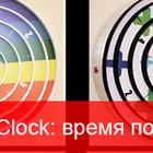 Aspiral Clocks: время по спирали