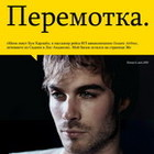 «Перемотка». Журнал про кино