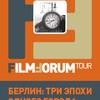FILMFORUM ТУР