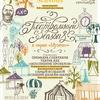 9-ый Осенний Фестиваль Seasons будет театральным!!!
