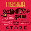 Sample Sale Look At Me Store
