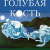 Kuzmacinema: Премьерный показ фильма «Голубая кость» в Художественном