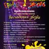 Фкстиваль-конкурс Восходящая звезда. 4-й тур: актерское мастерство